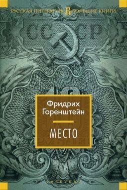 Обложка книги Место