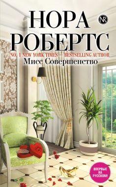 Обложка книги Мисс Совершенство