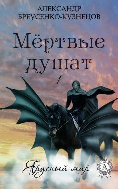 Обложка книги Мёртвые душат