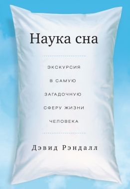 Обложка книги Наука сна. Экскурсия на самую загадочную сферу жизни человека