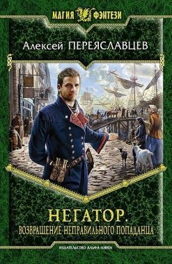 Обложка книги Негатор. Возвращение неправильного попаданца