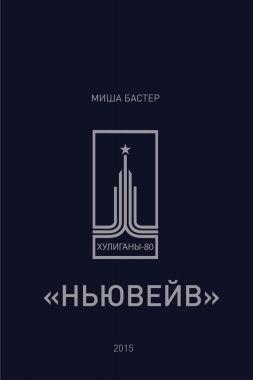Обложка книги Ньювейв