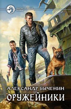 Обложка книги Оружейники