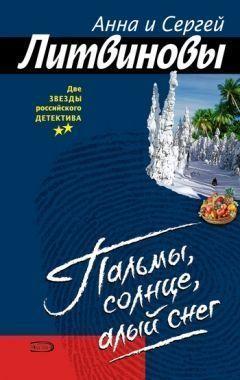 Обложка книги Пальмы, солнце, карминовый снег