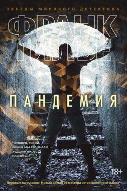 Обложка книги Пандемия