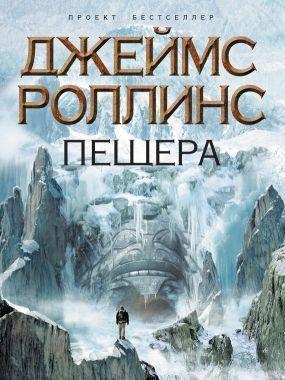 Обложка книги Пещера