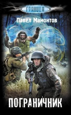 Обложка книги Пограничник