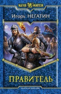 Обложка книги Правитель