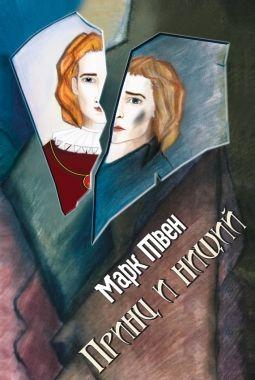 Обложка книги Принц равно нищий