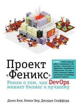Обложка книги Проект «Феникс». Ромаша насчёт том, в качестве кого DevOps меняет затея для лучшему