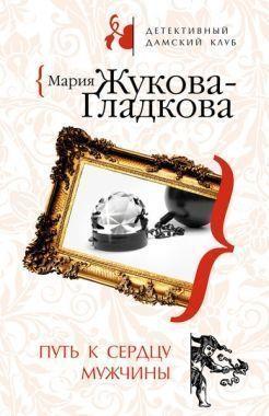 Обложка книги Путь для сердцу мужчины