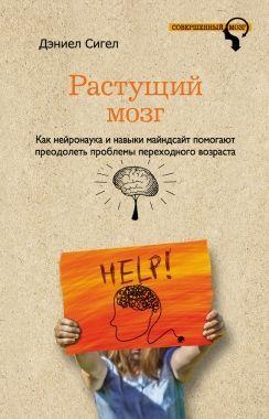 Обложка книги Растущий мозг. Как нейронаука равно знания майндсайт помогают пробежать проблемы подросткового возраста