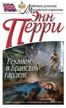 Обложка книги Реквием на Брансвик-гарденс