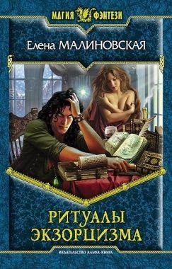Обложка книги Ритуалы экзорцизма