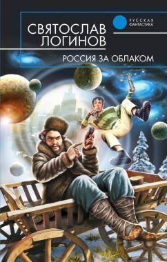 Обложка книги Гоголя следовать облаком