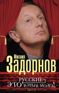 Обложка книги Русские – сие подрыв мозга! Пьесы