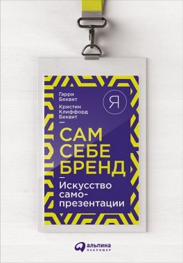 Обложка книги Сам себя бренд. Искусство самопрезентации