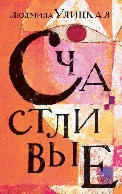 Обложка книги Счастливые (сборник)