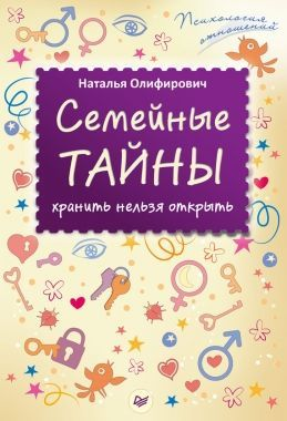 Обложка книги Семейные тайны: ограждать не дозволяется открыть