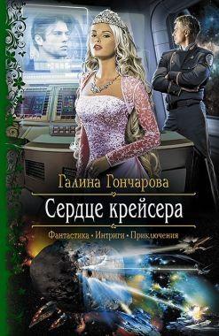 Обложка книги Сердце крейсера