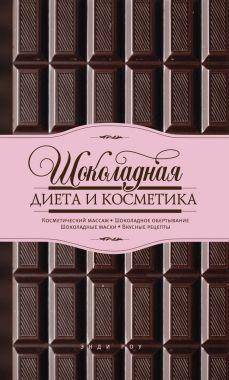 Обложка книги Шоколадная диэта равно косметика
