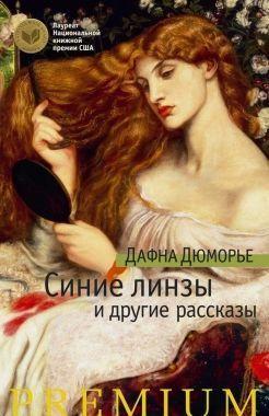 Обложка книги Синие линзы да кое-кто рассказы (сборник)
