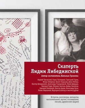 Обложка книги Скатерть Лидии Либединской