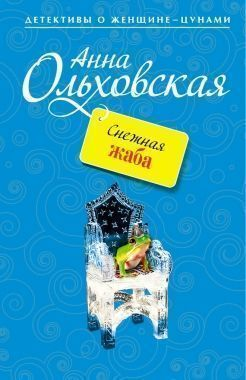 Обложка книги Снежная жаба
