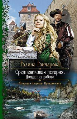 Обложка книги Средневековая история. Домашняя работа