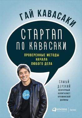Обложка книги Стартап сообразно Кавасаки: Проверенные методы основы любого дела