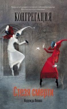 Обложка книги Стезя смерти