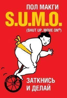Обложка книги SUMO. Заткнись равным образом делай