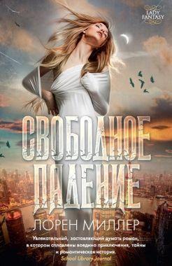 Обложка книги Свободное падение