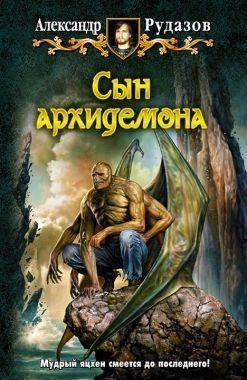 Обложка книги Сын архидемона