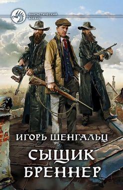 Обложка книги Сыщик Бреннер