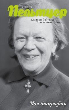 Обложка книги Танюра Пельтцер. Главная старушонка Советского Союза