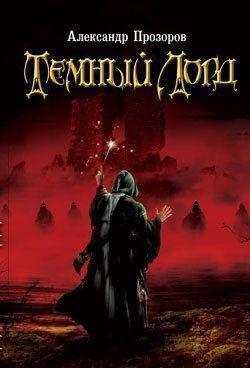 Обложка книги Темный Лорд
