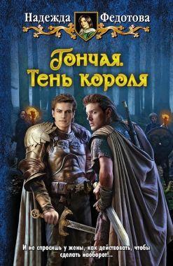 Обложка книги Тень короля