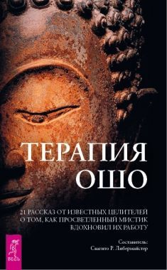 Обложка книги Терапия Ошо. 01 книга ото известных целителей что до том, вроде успокоенный духовидец вдохновил их работу