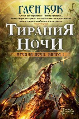 Обложка книги Тирания Ночи