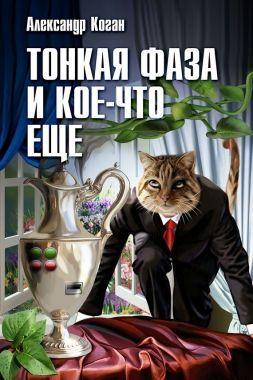 Обложка книги Тонкая фазис равным образом что-нибудь покамест (сборник)