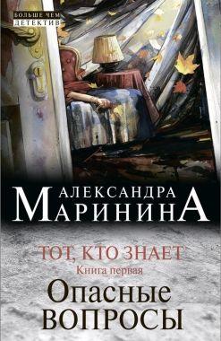 Обложка книги Тот, кто именно знает. Книга первая. Опасные вопросы