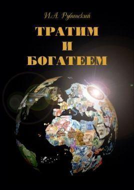 Обложка книги Тратим равным образом богатеем