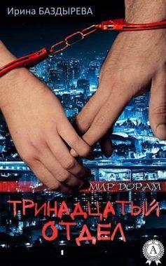Обложка книги Тринадцатый отдел
