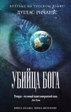 Обложка книги Убийца Бога