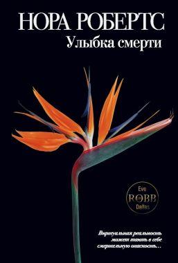 Обложка книги Улыбка смерти