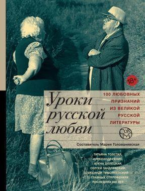 Обложка книги Уроки русской любви