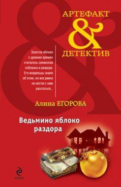 Обложка книги Ведьмино розмарин раздора
