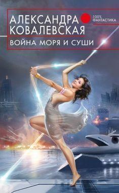 Обложка книги Война Моря равным образом Суши