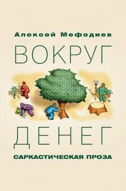 Обложка книги Вокруг денег (сборник)